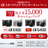 【α6100発売記念】αスタートアップ ウインターキャンペーン | ソニー